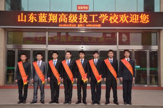 蓝翔技校毕业生到铁路总公司工作