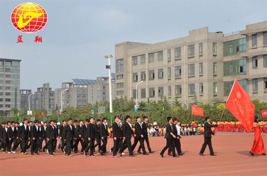 蓝翔技校2014年秋季运动会