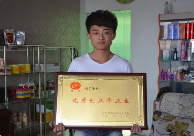 蓝翔成就我梦想——美发专业成功学员潘刚